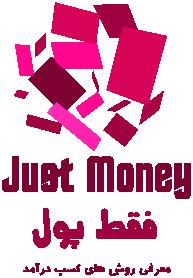 فقط پول