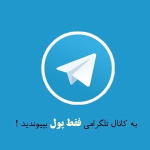 کانال تلگرام فقط پول